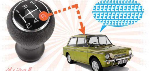 صدای خاص خودرو